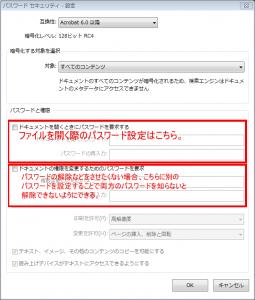[ファイル] → [ドキュメントのプロパティ] → [パスワード セキュリティ]